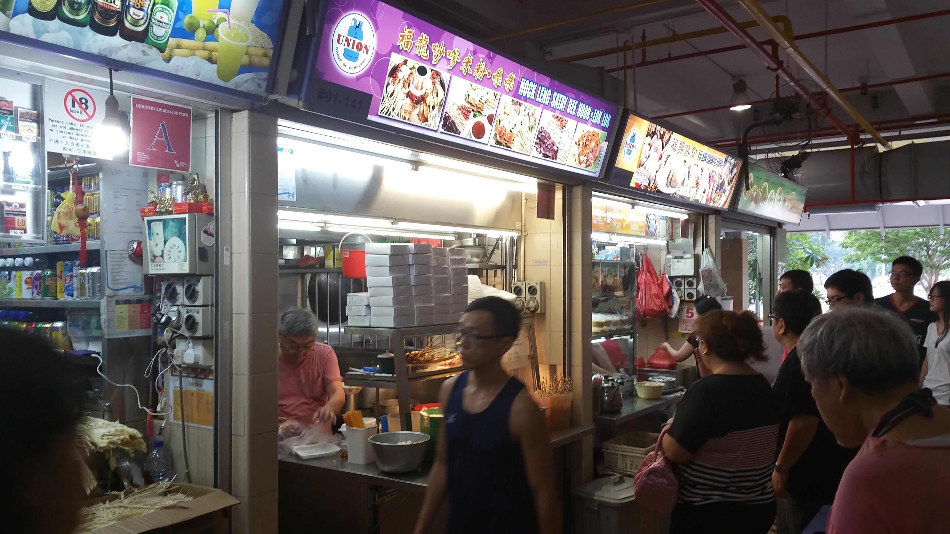Makan Place – Hock Leng Satay Beehoon & Lok Lok – The Heartlander Tourist